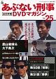 あぶない刑事 全事件簿 DVDマガジン (25)