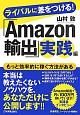 ライバルに差をつける!「Amazon輸出」実践編
