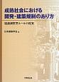 成熟社会における開発・建築規制のあり方 協議調整型ルールの提案
