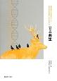 【対話】共生 生命の教養学8 慶應義塾大学教養研究センター 極東証券寄附講座