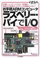 お手軽ARMコンピュータ ラズベリー・パイでI/O インターフェースSPECIAL USB/イーサ/シリアル/HDMI…全部入り定番ボ