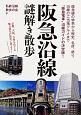 阪急沿線 謎解き散歩 京都、大阪、兵庫をめぐる魅力発見の散歩に出よう!
