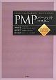 PMPパーフェクトマスター PMBOK第5版対応