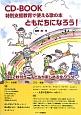 ともだちになろう! CD-BOOK 特別支援教育で使える歌の本