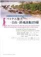 ベトナム独立・自由・鎮魂詩集175篇 日本ベトナム国交樹立四十周年記念・枯葉剤被害者支援