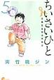 ちいさいひと 青葉児童相談所物語 (5)