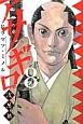 アサギロ-浅葱狼- (8)