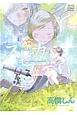 """スピカ The twin STARS of """"きみのカケラ"""""""