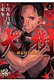 大樹-剣豪将軍義輝- (2)