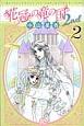 花冠の竜の国 2nd (2)