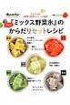 『ミックス野菜氷』のからだリセットレシピ オレペオリジナル カラフル氷に2種類の野菜のパワーが凝縮!