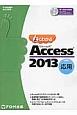 よくわかる Microsoft Access2013 応用