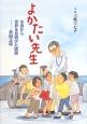 よかたい先生 水俣から世界を見続けた医師-原田正純