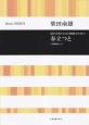 柴田南雄/混声合唱と日本の横笛のための「春立つと」