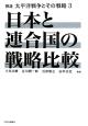 日本と連合国の戦略比較 検証・太平洋戦争とその戦略3