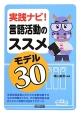 実践ナビ!言語活動のススメ モデル30