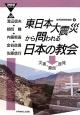 東日本大震災から問われる日本の教会 災害・棄民・原発