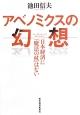 アベノミクスの幻想 日本経済に「魔法の杖」はない