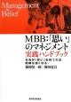 MBB:「思い」のマネジメント実践ハンドブック 社員が「思い」を持てれば組織は強くなる