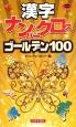 漢字ナンバークロスゴールデン100