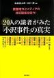 20人の識者がみた「小沢事件」の真実 捜査権力とメディアの共犯関係を問う!