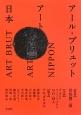 アール・ブリュット アート日本