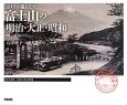 カメラが撮らえた 富士山の明治・大正・昭和