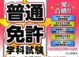 普通免許学科試験 2013 一発で合格!!