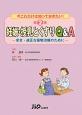 今これだけは知っておきたい!妊娠・授乳とくすりQ&A<第2版> 安全・適正な薬物治療のために