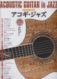 ソロ・ギターで奏でる アコギ・ジャズ 模範演奏CD付 アコースティック・ギター1本で名曲の演奏が楽しめる