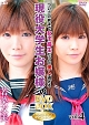 ついこの前まで女子高生だった美人過ぎる現役大学生お嬢様のDVDBOX~Lunatic ZONE DVDBOX Vol.4~