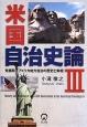 米国自治史論 発展期アメリカ地方自治の歴史と実相 (3)
