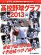 高校野球グラフ SAITAMA GRAPHIC 2013 第95回 全国高校野球選手権 埼玉大会(38)