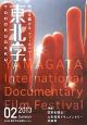 東北学 2013 Summer 特集:日常を撮る!山形国際ドキュメンタリー映画際 時空を駆ける、フィールドワーク(2)