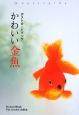 かわいい金魚 ポストカードブック 24Postcards