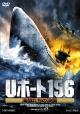Uボート156 海狼たちの決断