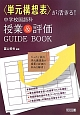 <単元構想表>が活きる!中学校国語科 授業&評価GUIDE BOOK