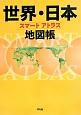 世界・日本地図帳 スマートアトラス