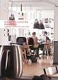 小さなデザインスタジオの大きな影響力 少人数で成功した世界のデザインスタジオ30社