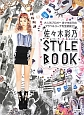 佐々木彩乃STYLE BOOK 大人気ブロガー佐々木彩乃のプラベ&コーデを全部見せ