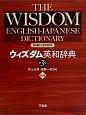 ウィズダム英和辞典<第3版><机上版>