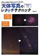 天体写真のレタッチテクニック Photoshop Elementsではじめる 画像処理の基本をマスター