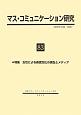 マス・コミュニケーション研究 特集:女性による表現文化の現在とメディア (83)