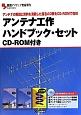 アンテナ工作ハンドブック・セット CD-ROM付き アンテナの解説と資料を満載した座右の3冊をCD-R