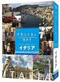 世界ふれあい街歩き スペシャルシリーズ イタリア Blu-ray BOX