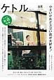 ケトル 2013August 小さなお店特集:小さいけれどスゴい店が大好き! (14)