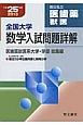 全国大学 数学入試問題詳解 国公私立 医歯薬 獣医 平成25年