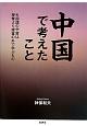 中国で考えたこと 外国語の学習は授業より授業の外で学ぶもの