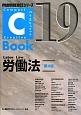 C-Book 労働法<第4版> (19)