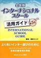 インターナショナルスクール活用ガイド<全国版・第3版>